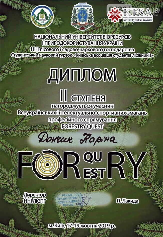 Вдалий виступ лубенських лісівників, фото-1