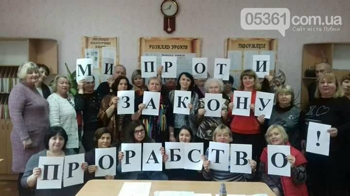 Лубенські освітяни протестують, фото-1
