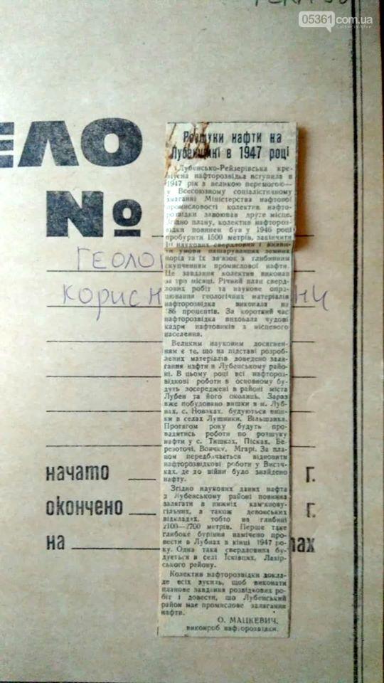 Пошуки нафти на Лубенщині, фото-1