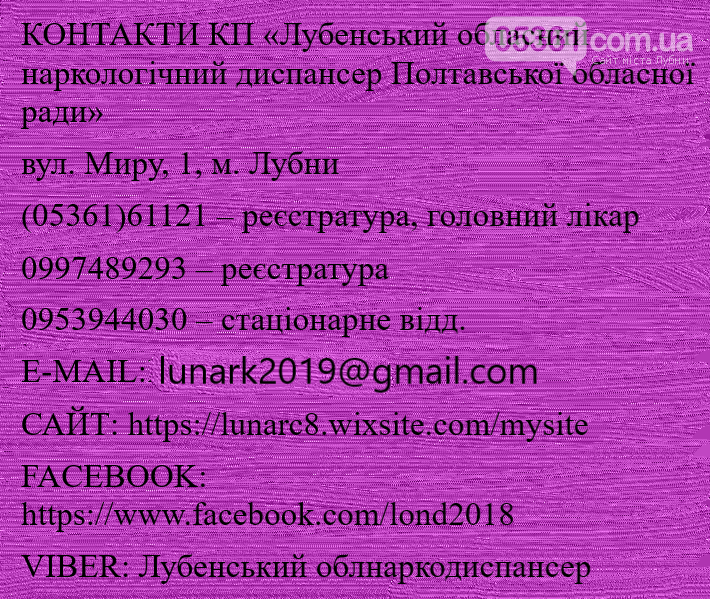 КП Лубенський обласний наркологічний диспансер повідомляє, фото-1