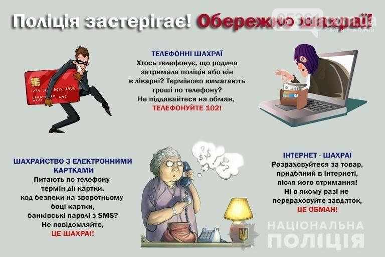У Лубнах шахраї ошукали пенсіонерку , фото-1