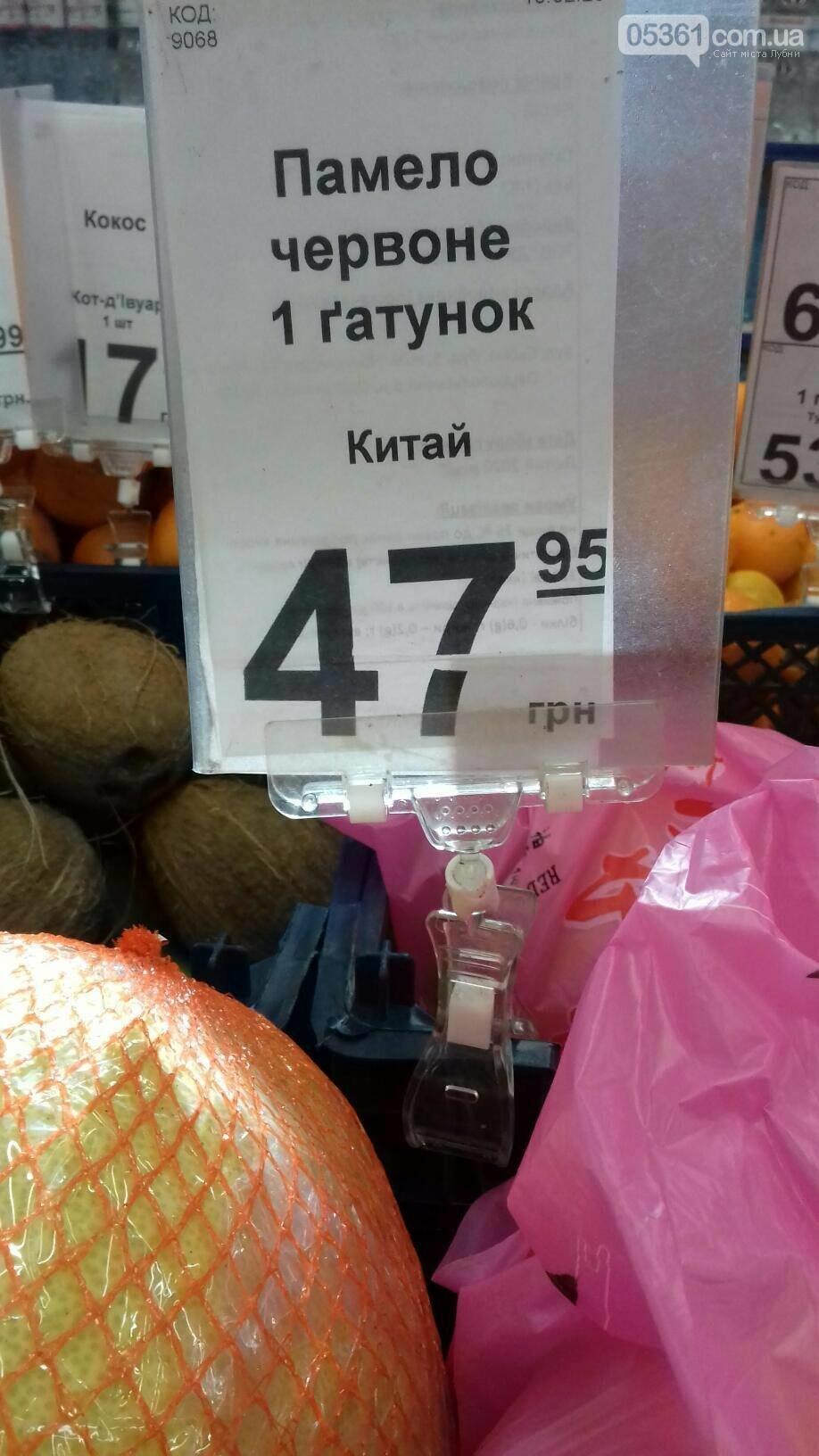 Фрукти з Китаю в лубенських магазинах - чи безпечні вони, фото-1