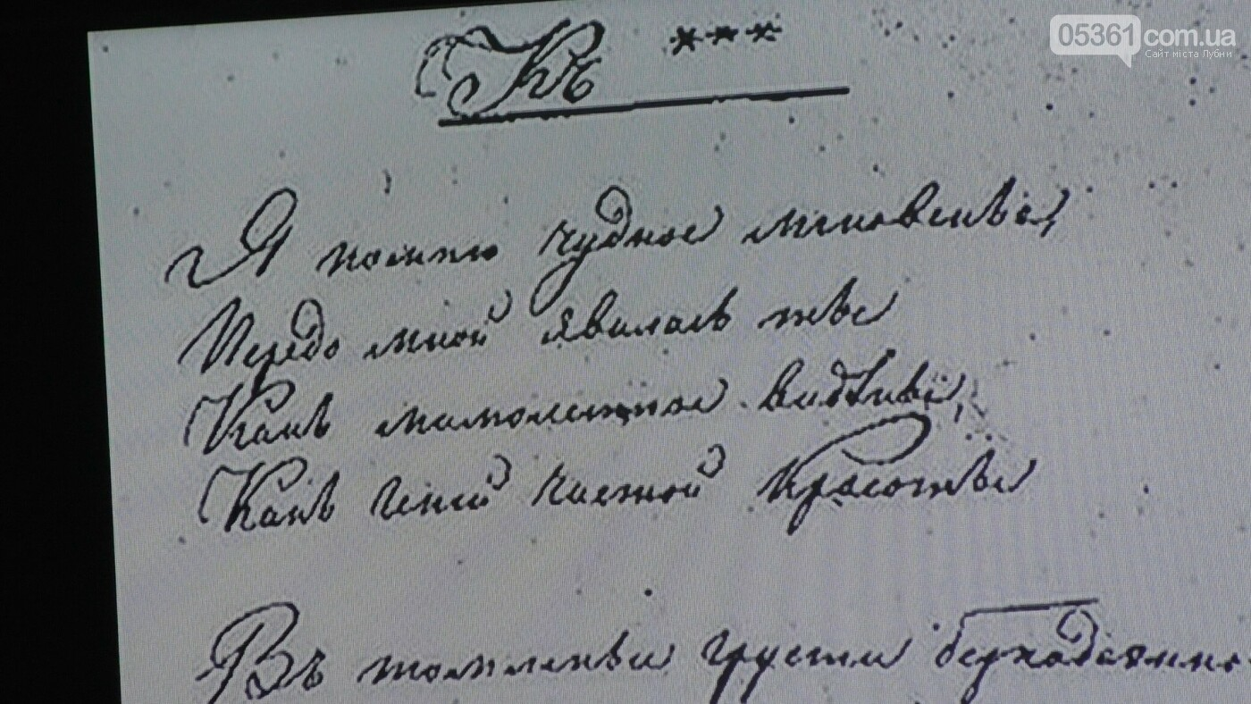 Річниця від дня народження Анни Керн та альтанка закоханих в Лубнах, фото-4