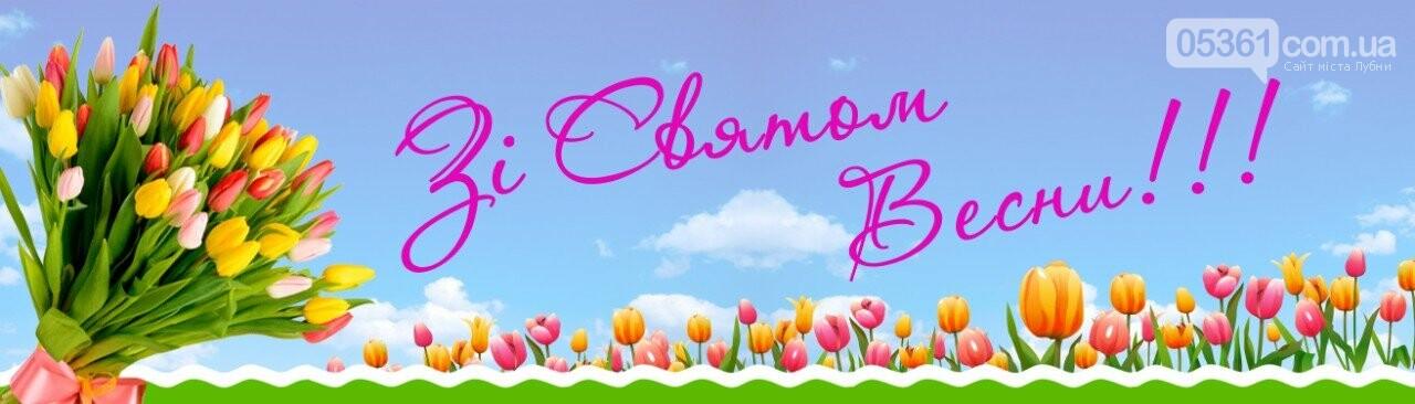Зі святом весни!, фото-1