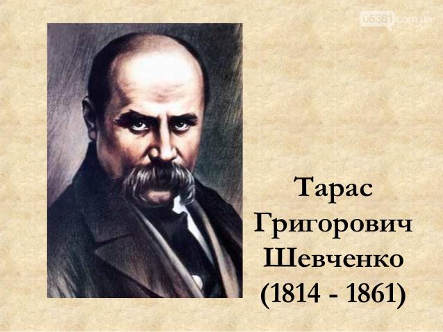 """Пам""""яті Великого Кобзаря, фото-1"""