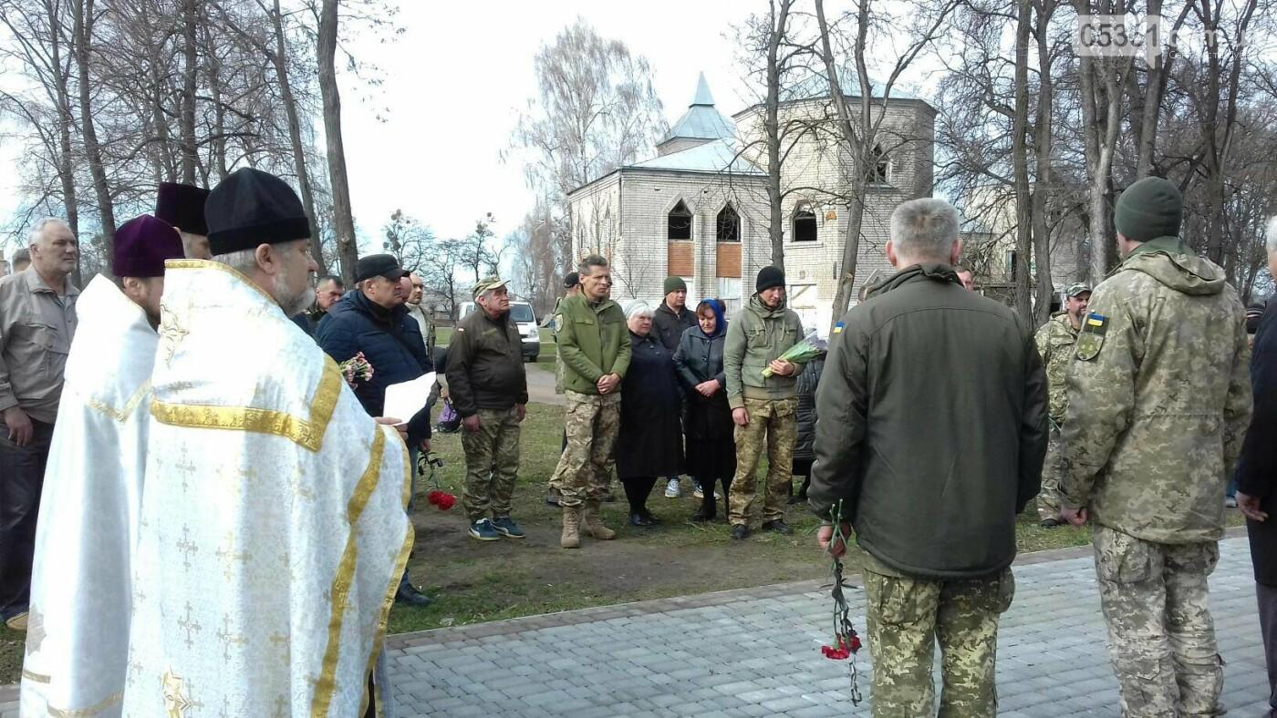 Вшанування добровольців Лубенщини, фото-1