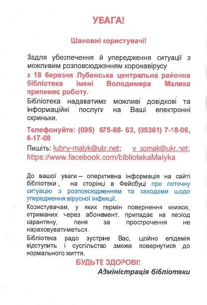 Лубенська центральна районна бібліотека імені Володимира Малика повідомляє, фото-1