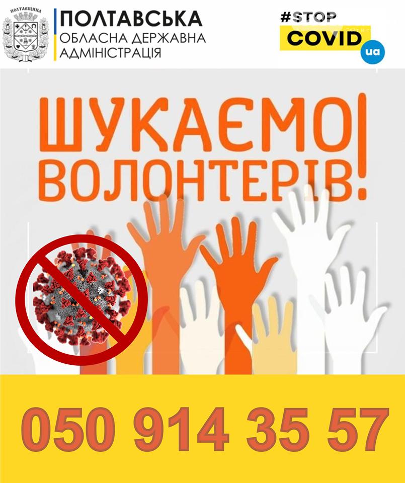 На Полтавщині шукають волонтерів для допомоги людям під час карантину, фото-1