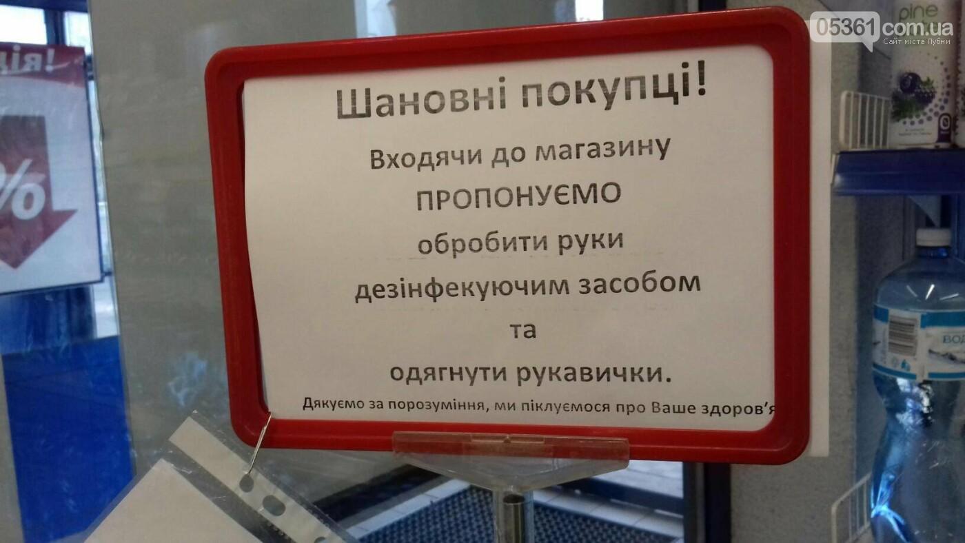 Лубенські засоби безпеки, фото-1
