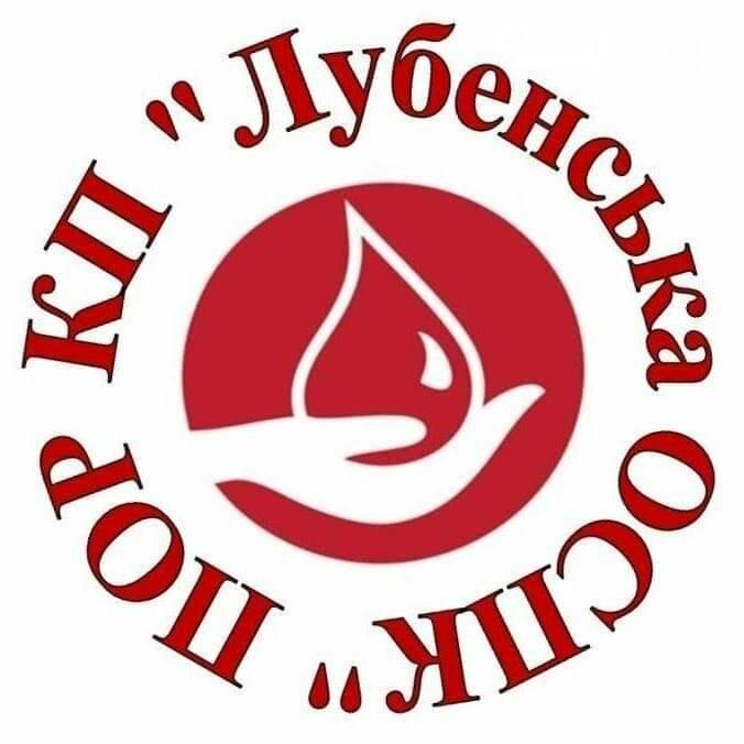 Лубенська обласна станція переливання крові просить допомоги, фото-1