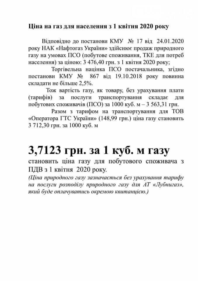 Ціна на газ у Лубнах за квітень, фото-1