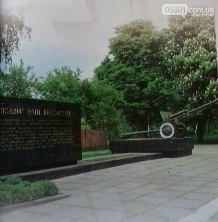 Сторінки історії Лубен у Другій світовій війні , фото-5