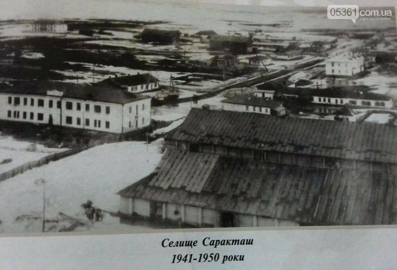 Сторінки історії Лубен у Другій світовій війні , фото-2