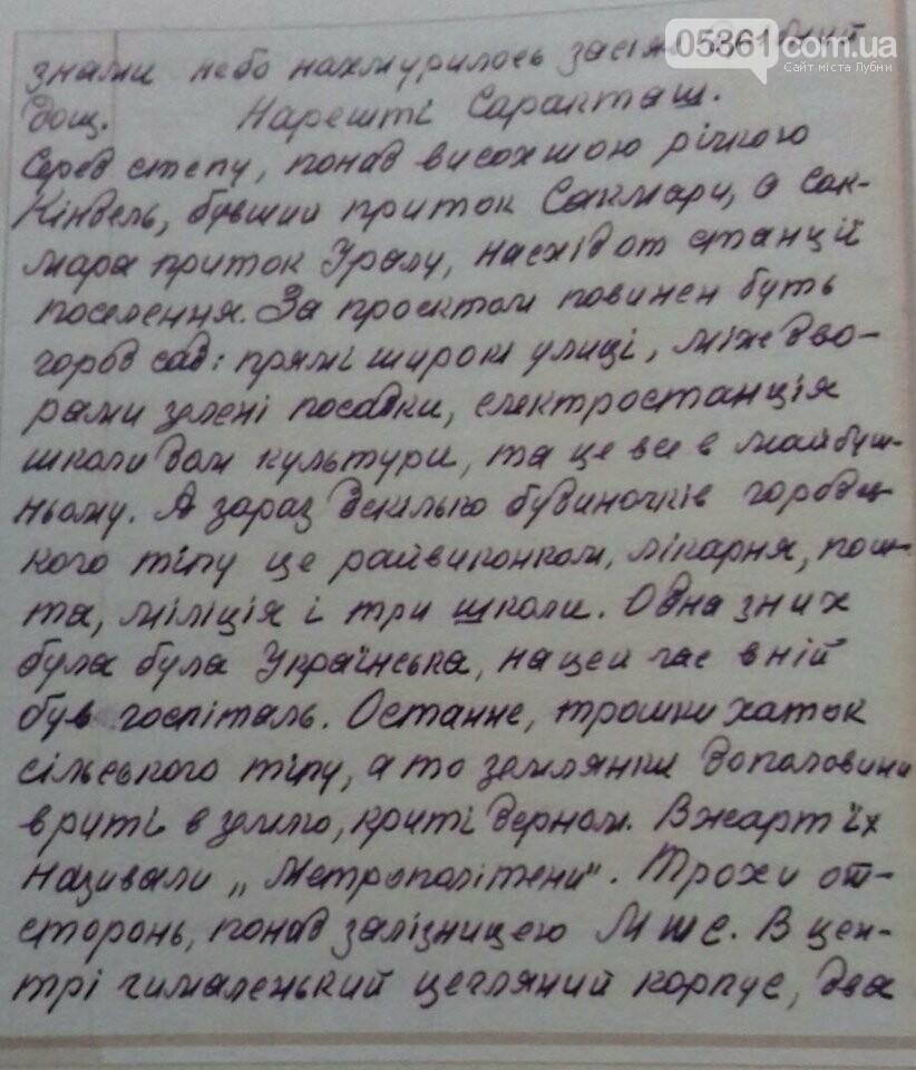 Сторінки історії Лубен у Другій світовій війні , фото-4