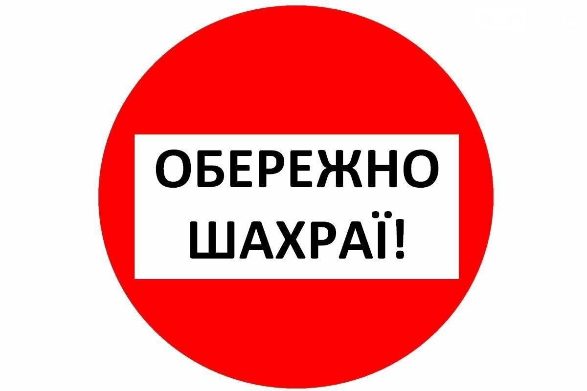 За минулий тиждень жертвами шахраїв стали троє жителів Лубенщини, фото-1
