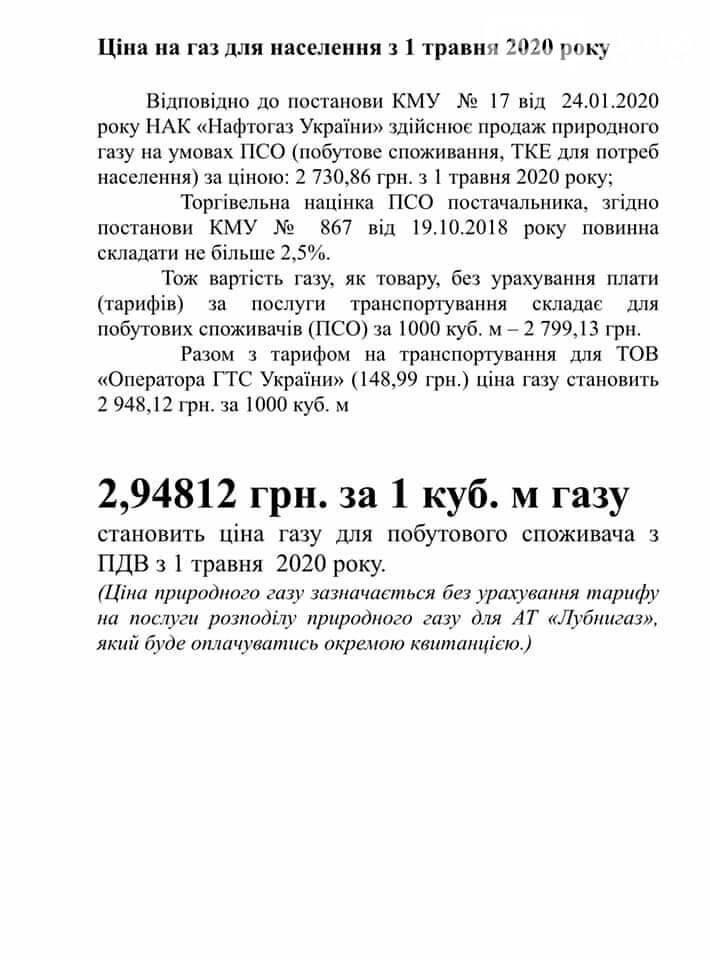 Ціна на газ для лубенців з 1 травня, фото-1