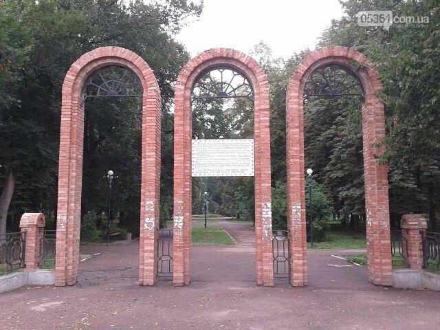 У лубенському парку побудують громадську вбиральню, фото-1