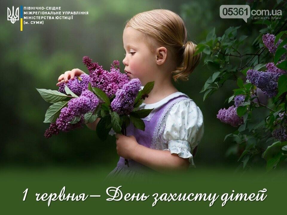 До Дня захисту дітей: юстиція реєструє народження та стягує аліменти, фото-1