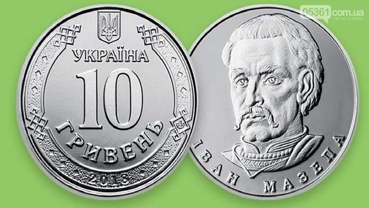 В Україні вводять в обіг нову монету, фото-1