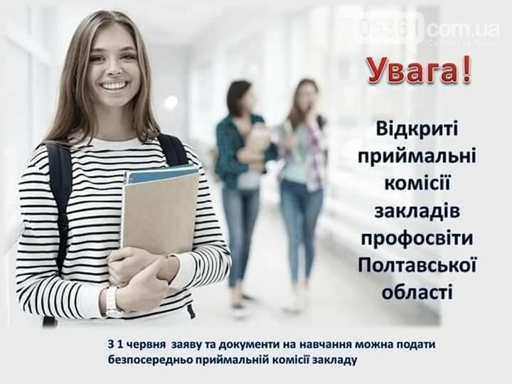 Почали роботу приймальні комісії Полтавської області, фото-1