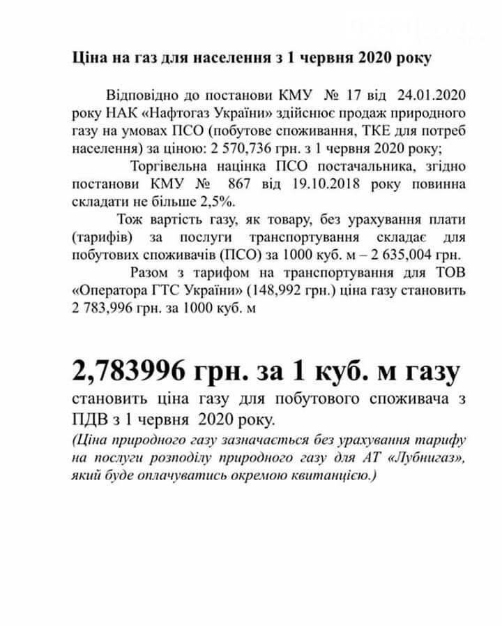 Ціна на газ для лубенців з 1 червня, фото-1