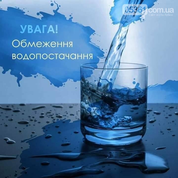 У Лубнах проблеми з водопостачанням, фото-1