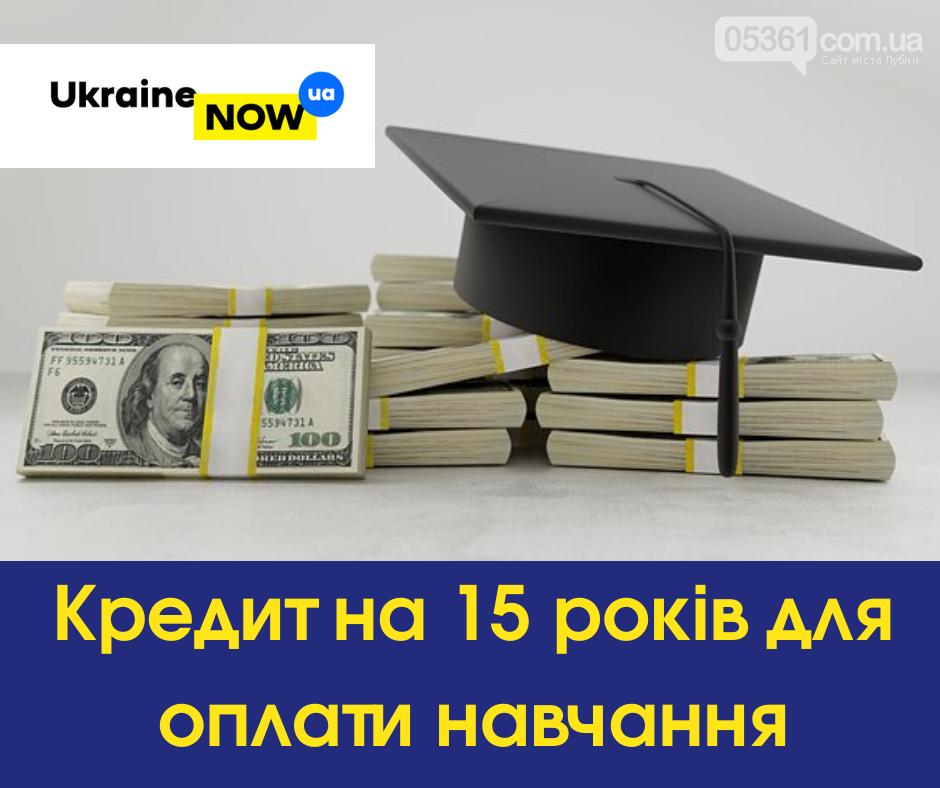 Розстрочка на 15 років: студенти можуть навчатись в кредит, а платити після випуску, фото-1