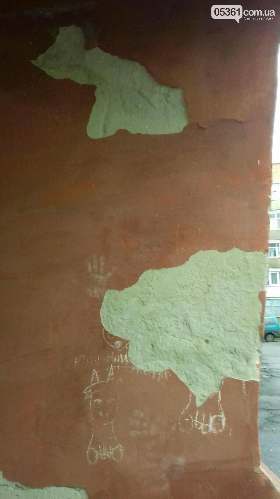 """Такі різні ремонти лубенських під""""їздів, фото-6"""