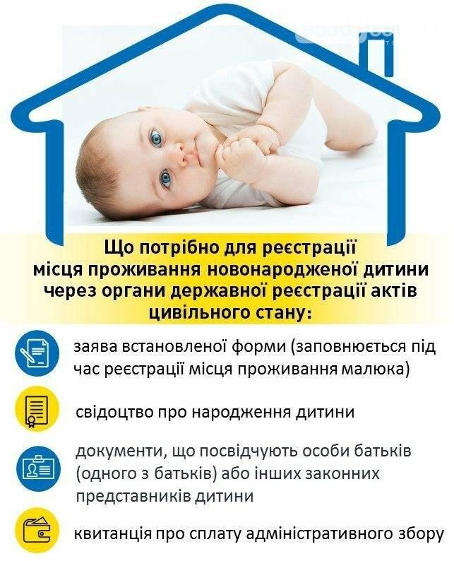 Реєстрація місця проживання новонароджених через органи ДРАЦС – легко! , фото-1