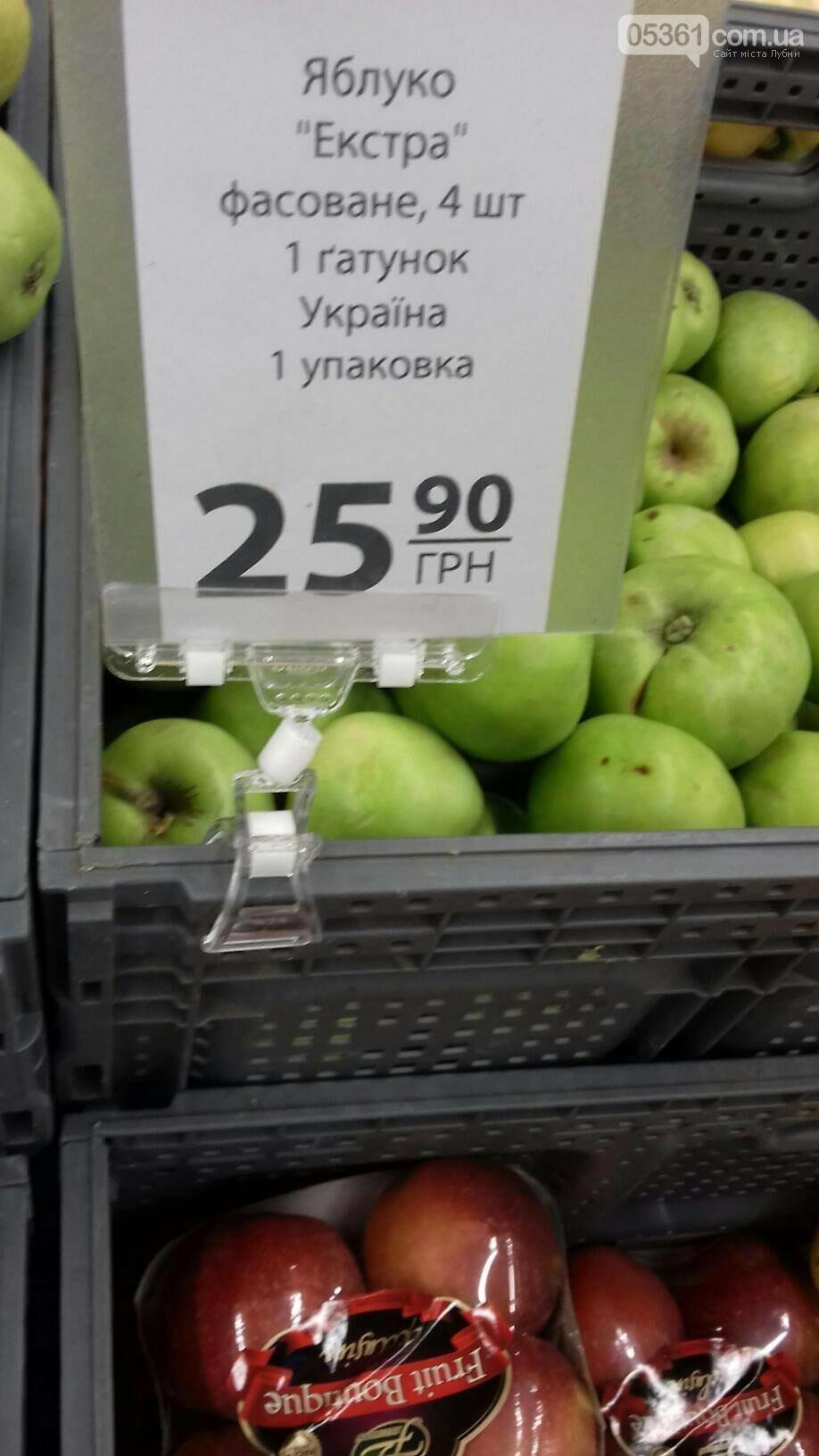 Українські яблука по ціні турецького винограду в лубенських супермаркетах , фото-2