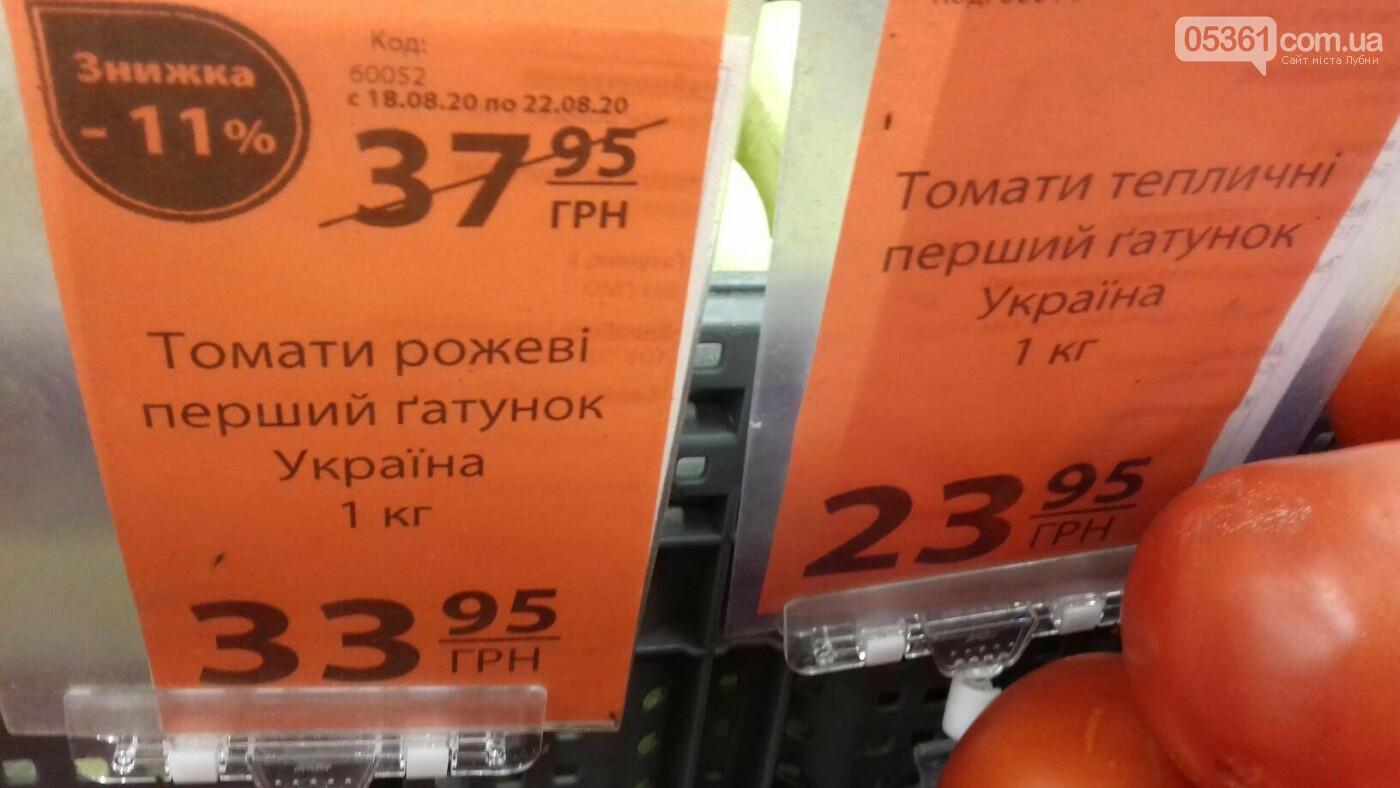 Українські яблука по ціні турецького винограду в лубенських супермаркетах , фото-3