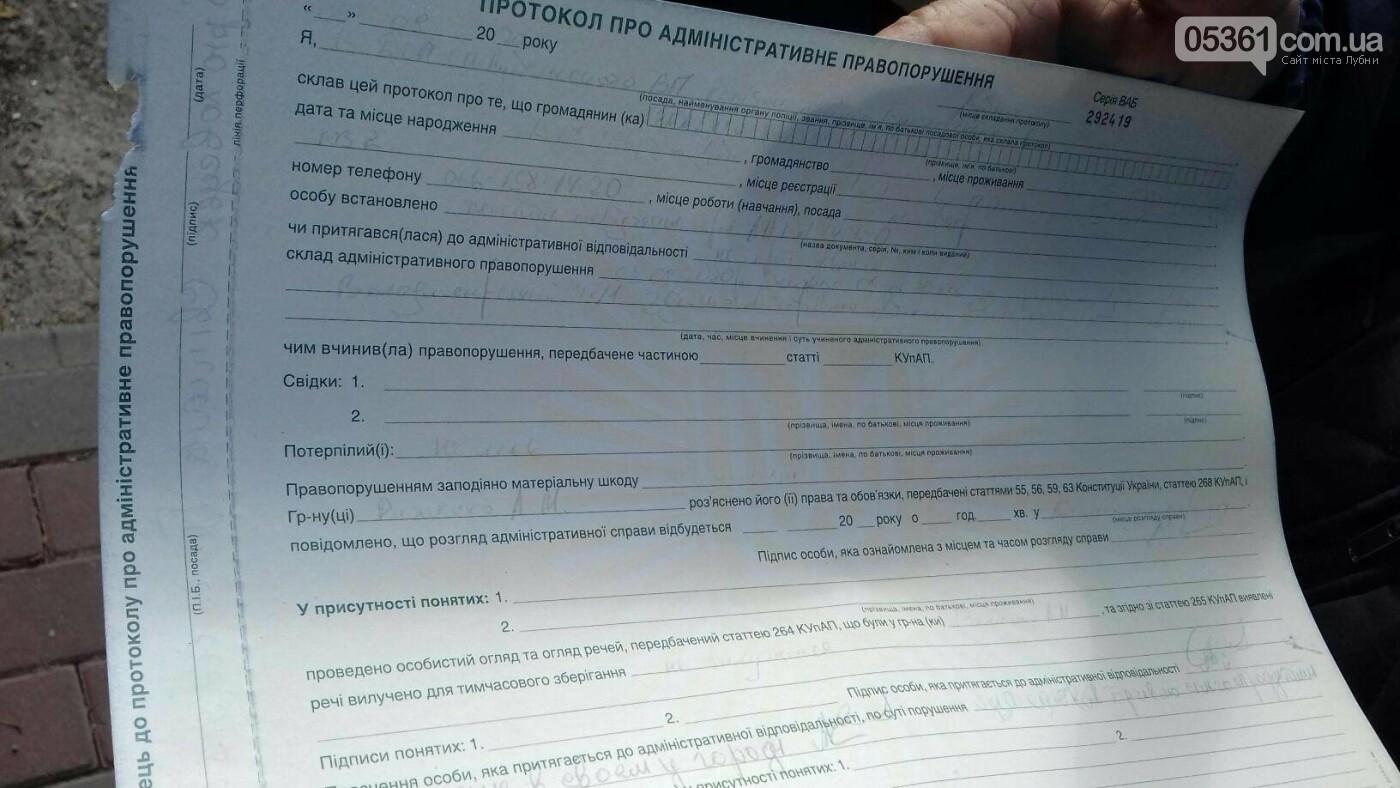 Поліція Лубен виписує протоколи про адміністративне порушення за несанкціоновану торгівлю, фото-1