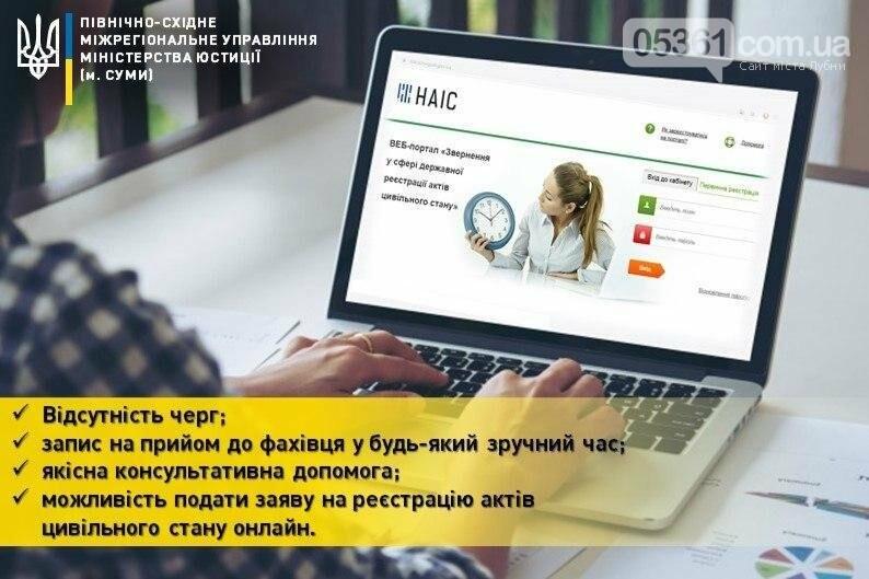 Як записатися до відділів ДРАЦС онлайн? , фото-1