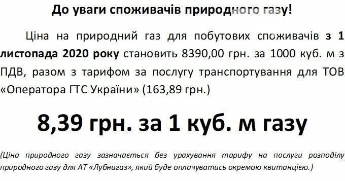 Ціна на газ для лубенців з 1 листопада, фото-1