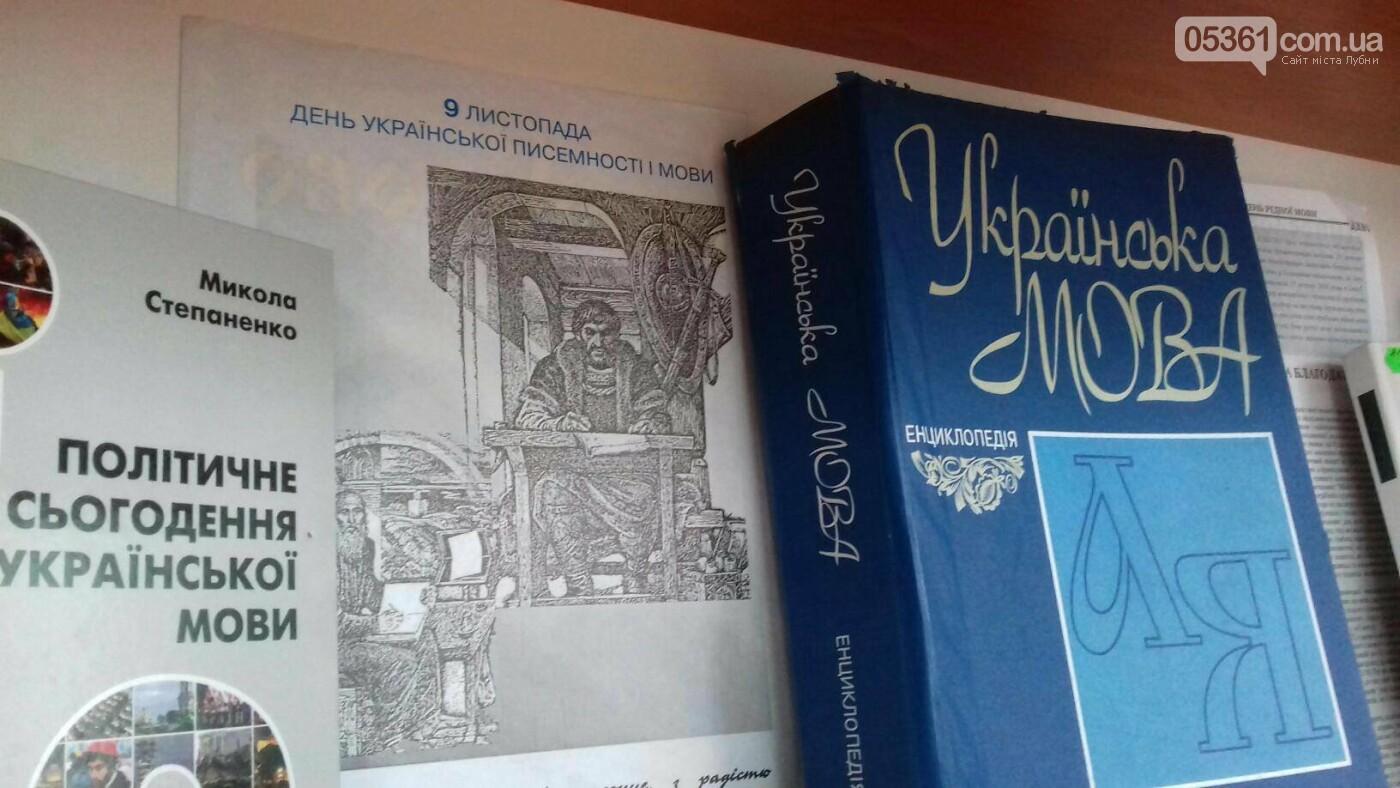 """""""Не бійтесь заглядати у словник"""" - закликає лубенська бібліотека , фото-1"""
